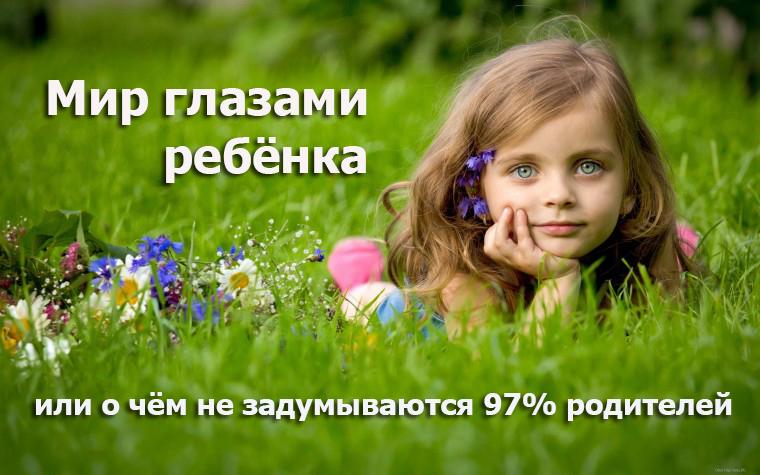 мир_глазами_ребёнка